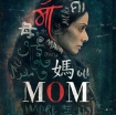 Sridevi To Dub Herself in All Four Languages For Movie 'MOM'