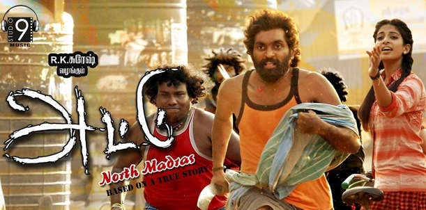 Attu - Movie Review