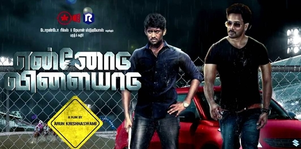 Ennodu Vilaiyadu - Movie Review