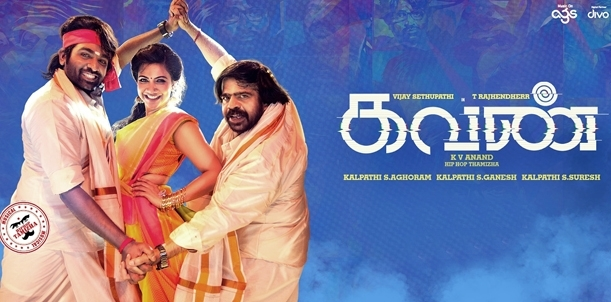 Kavan - Movie Review