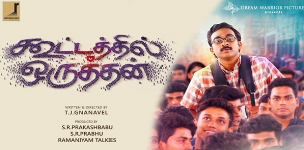 Kootathil Oruthan - Movie Review