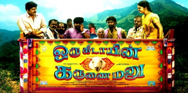 Oru Kidayin Karunai Manu - Movie Review