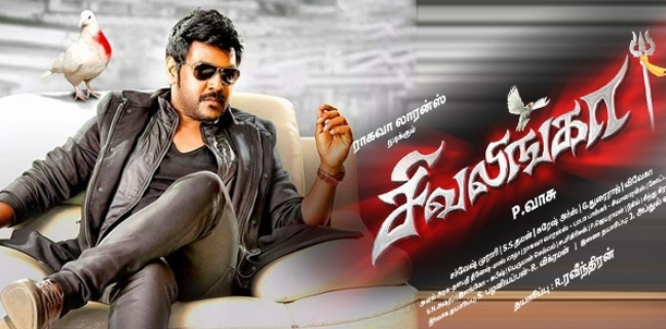 Sivalinga - Movie Review