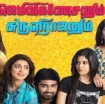Gemini Ganesanum Suruli Rajanum - Movie Review