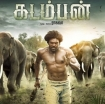 Kadamban - Movie Review