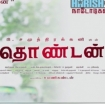Thondan - Movie Review