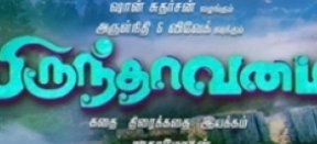 Brindavanam - Movie Review