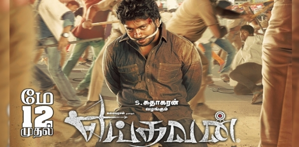 Yeidhavan - Movie Review