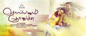 Sollanum Thonuchu - Tamil Love Shortfilm