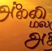 Alli Malarum Adhikaalai Tamil Short Film