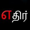Edhir Vinai Tamil Short Film