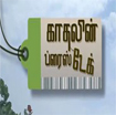 Kadhalin Price Tag
