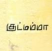 Kuttimaa - Tamil Short Film