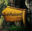 Pechiyammal