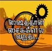 Saithan Cycle'la Varuthu