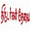 Thirudargal Thevai